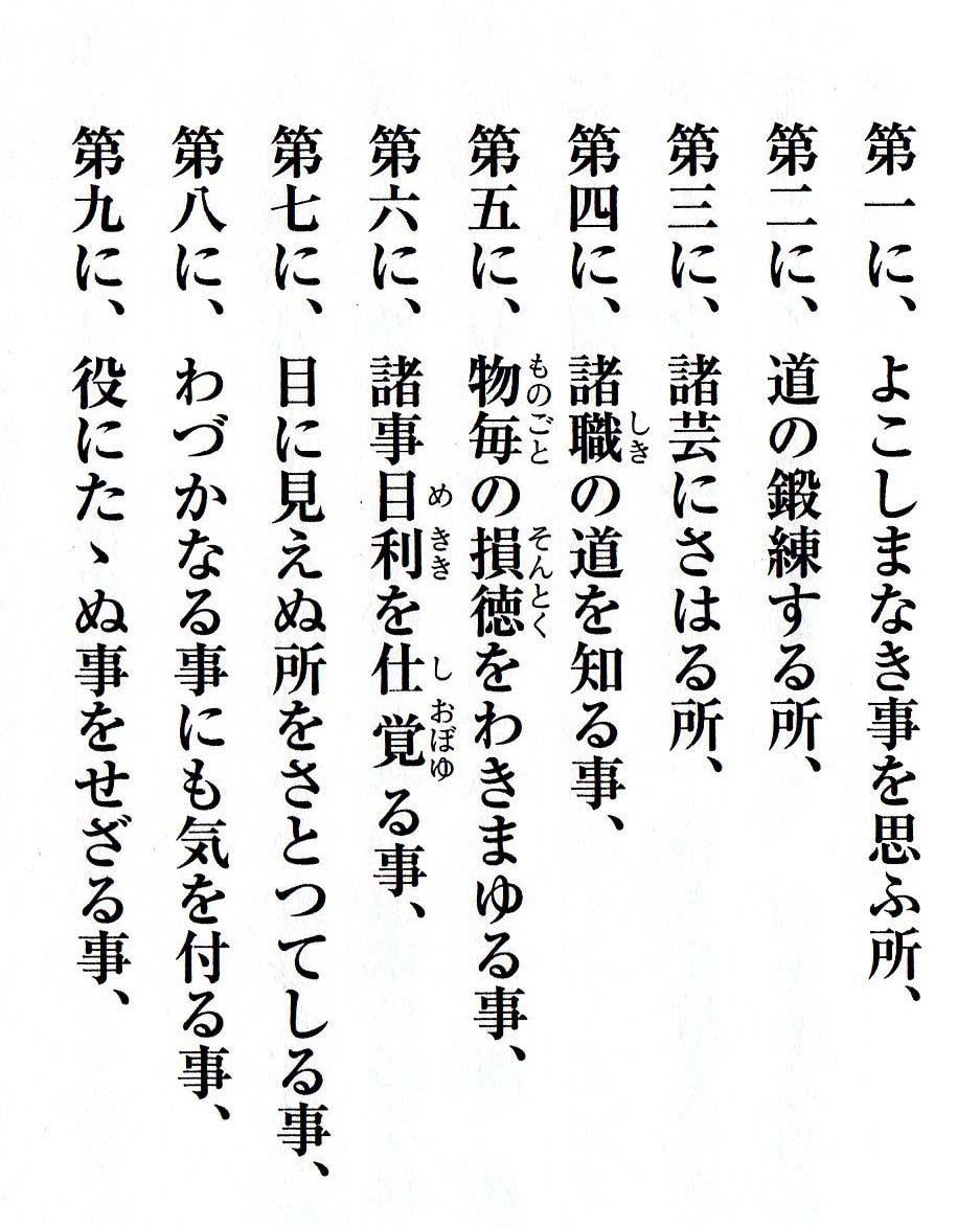 宮本 武蔵 五輪 の 書 熊本